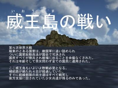 (Game) The Battle of Iojima