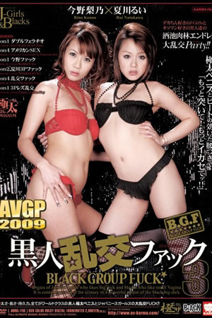 AVGL-116 - Black Group Fuck 3. Rino Konno, Rui Natsukawa. Interracial blowjobs and sex.