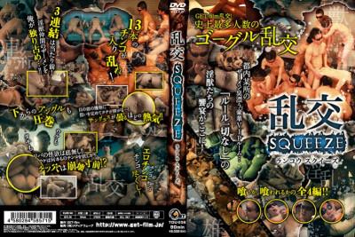 Orgy Squeeze - Super Sex, HD