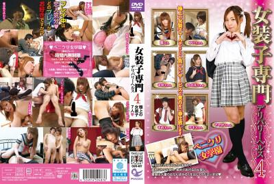 Description Joso-ko Professional Delivery Health 4 Penikuri Jogakuen Superb Joso-ko Seven