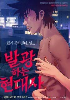 Balgwanghaneun Hyeondaesa Shining Modern History — Extreme HD Video