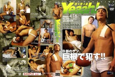 Athletes Magazine Yeaah! № 002 - Hardcore, HD, Asian