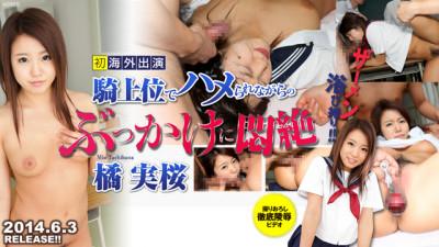 Tokyo-hot - Mio Tachibana - Gangbang School (n0955)