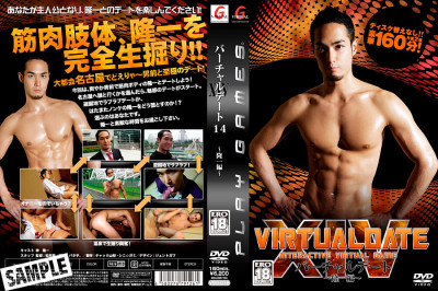 Virtual Date Vol.14 - Hardcore, HD, Asian