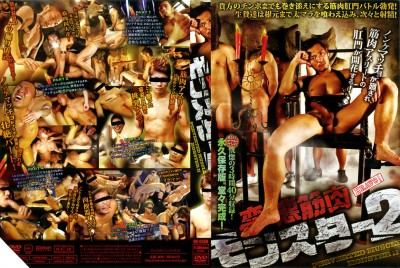 Bravo! Perverted Muscular Monsters 2 (Disc 1/2) 変態筋肉モンスター2