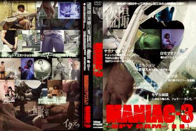 Maniac Spy Cam 3 - Sexy Men HD