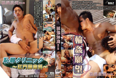 Lewd Delusion - Chapter 2 - Gay Love HD