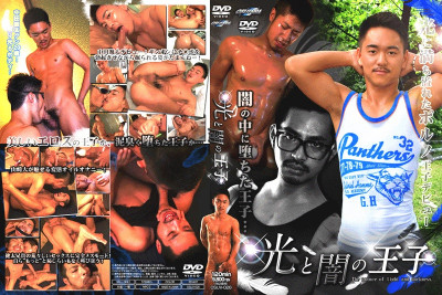 The Prince Of Light And Darkness — Hardcore, HD, Asian