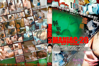 Maniac Spy Cam 20 - Hardcore, HD, Asian