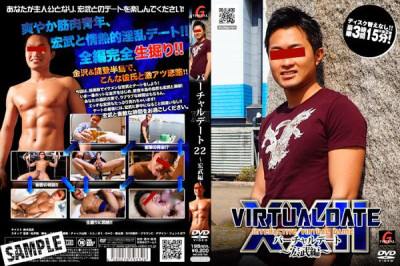 Virtual Date Vol.22 - Asian Gay, Hardcore, Extreme, HD (bondage, watch, download, erotic)