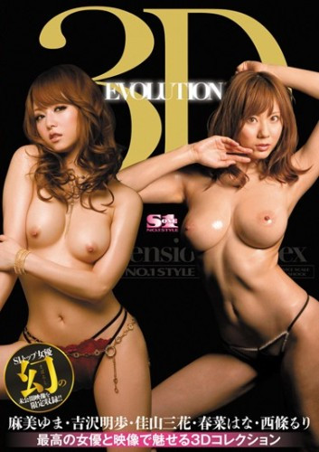 Akiho Yoshizawa - S1 Girls Collection 3D Evolution