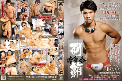 Athletes Conquest — Fumiya — Asian Gay, Hardcore, Handjob, Toy, HD