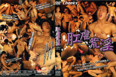 Anal Special Indulgence - Asian Sex