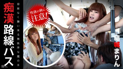 Marin Yuuki - Girls, do not sit on the bus, in which some guys travel 3