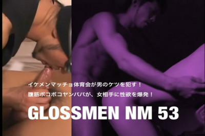 Glossmen NM 53 - Hardcore, HD, Asian