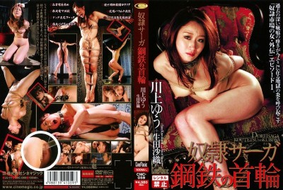 Japanese JAV Crucified