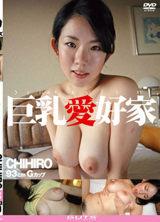 [Gutjap] Big tits lovers vol3 Scene #4