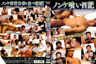 Diary of Eating Straights 19 - Asian Gay, Hardcore, Extreme, HD