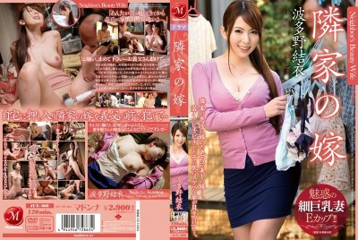 Yui Hatano - Daughter-in-law next door