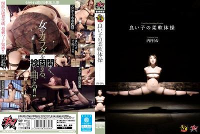 Asia BDSM (Calisthenics # 1) Das