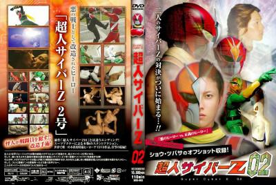 Super Cyber Z vol.02