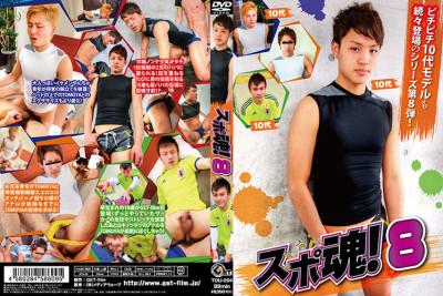 Sport Spirit! 8 (Get Film) 2016
