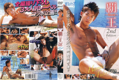 Haoh — 2nd Edition Hayato Fukuhara Beast Premium Disc 092 - HD, Hardcore, Blowjob, Cumshots