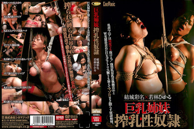 [Japan Porno] 巨乳姉妹搾乳性奴隷