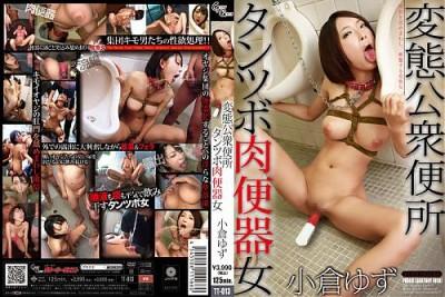 Yuko Ogura meat urinal woman Tantsubo public toilet pervert