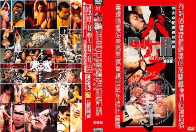 Basara Chapter 1 - Genesis - Asian Gay Sex, Fetish, Extreme