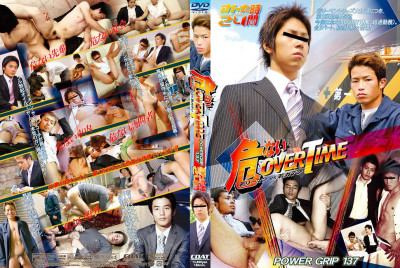 Power Grip 137 - Dangerous Overtime — Young Salarymen vs Young Workers