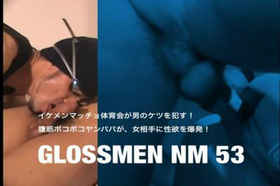 Glossmen 53 - Suck Fuck Fun