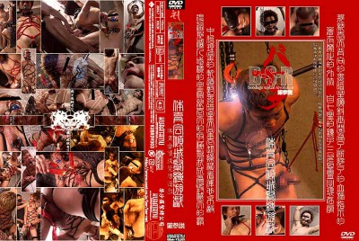 Basara Vol.5 Chapter 3 - Athletes in Bondage - Asian Gay Sex, Fetish, Extreme