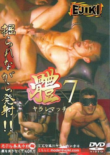 Karada Vol. 7