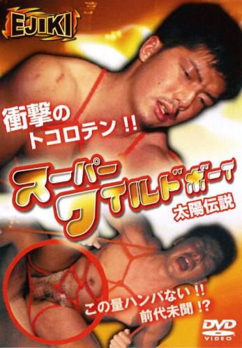 Super Wild Boy — Taiyos Legend