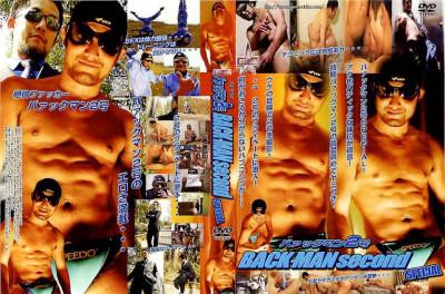 Life Saver Back-man Vol.2 Special