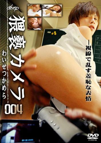 KoCompany  - Obscene Camera 004/ 猥褻カメラ 004