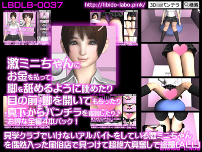 3DCG -Feb 05, 2016 Finding her at the peeping room service. Ultra Value Pack (Libido-Labo)