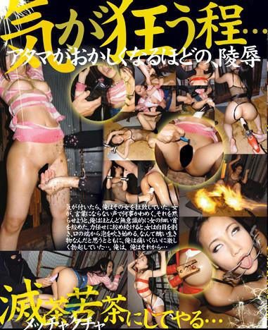 MAD Asian BDSM – Azumi Love Zeus 02 STM-005