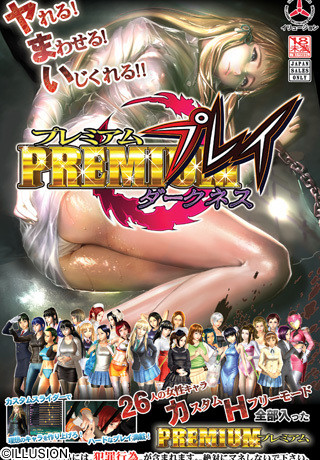 Premium Play Darkness (3D games, Uncensored, English)