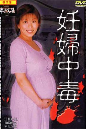 CHD-01 - Pregnant Asians Women Sex Videos Japanese Pregnant Ladies Porn Movies