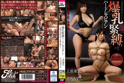 Tits Bondage Hard Lesbian ~ Obscene Neighbor Aim The Chastity Of Young Wife ~ Uehara Ai Yukino Azumi