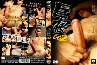 Mania Report Vol.002 – Asian Gay Sex, Fetish, Extreme