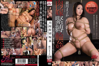 Madoka Ayagawa ... Is Yet To Ride A House In Subordinates Of Meat Bondage Wife Gangbang