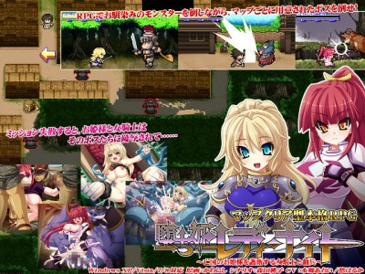 Ochihime Lady Knight – Convoy Across The Fallen Kingdom 2014