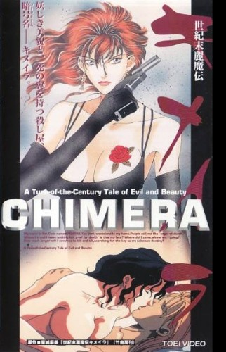 Chimera – Target I Datenshi Kourin Chimera Angel Of  – Sexy HD