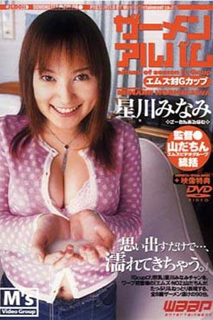 Album of Semen in G Cup. Minami Hoshikawa. Asian Bukkake Blowjobs and Sex