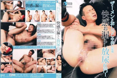 Leakage Pleasure - Pee from the Anus - Men Love