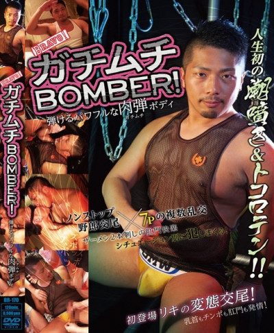 Bravo! Raggedly Bomber!