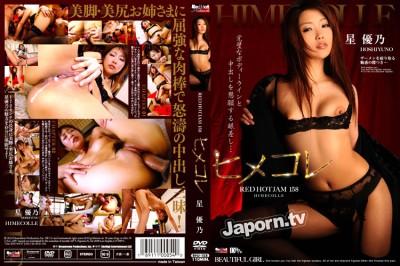RHJam-158 - Hoshi Yuno